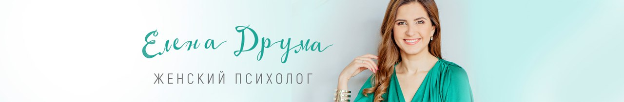 Елена Друма, женский психолог