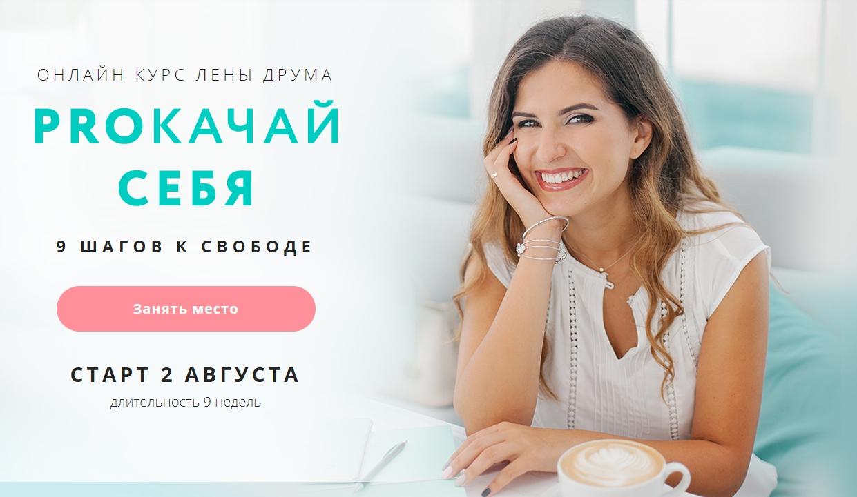 pro.lenadruma.com - Google Chrome